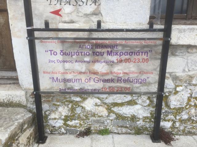 Museum över flyktingarna från Mindre Asien på Thassos.